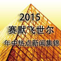 2015赛默飞世尔年中热点新闻集锦