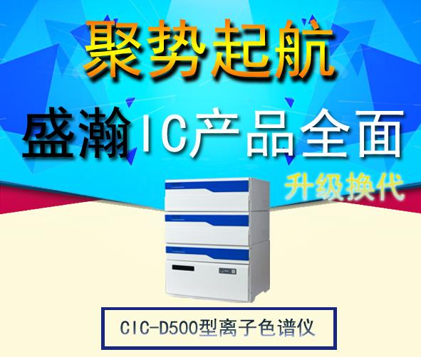 聚势起航 盛瀚IC产品全面升级换代