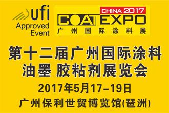 第十二届广州国际涂料油墨胶粘剂展览会(COATEXPO)