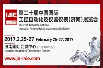 2017第二十届中国国际工控自动化及仪器仪表(济南)展览会