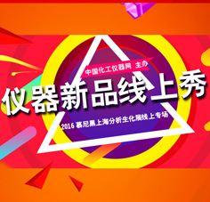 仪器新品线上秀Analytica China专场