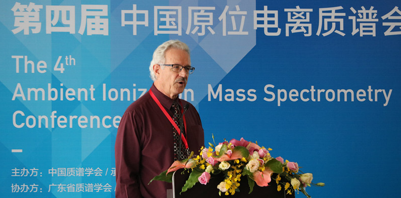 2016第四届中国原位电离质谱会议(AIMS2016)盛大召开