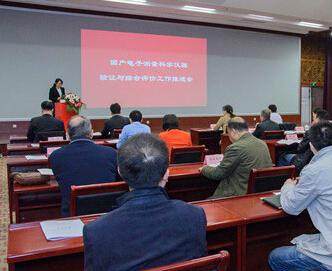首届国产电子测量仪器验评推进会召开 业内专家聚集