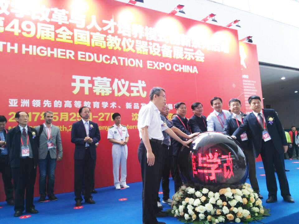 第49届全国高教仪器设备展示会正式开幕