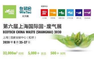 第六届上海国际固·废气�?/></a><span><a href=