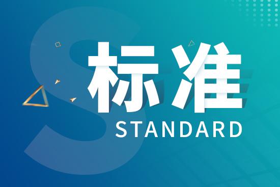 《食品安全国家标准食品中兽药最大残留限量》正式实施