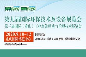 2020第九届国际环保技术设备展览会