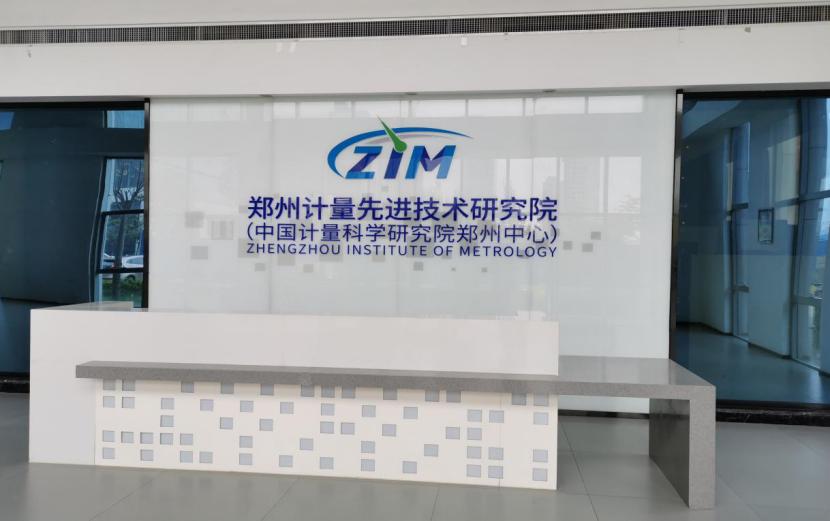 安装案例——郑州计量*技术研究院G2401高精度气体浓度分析仪