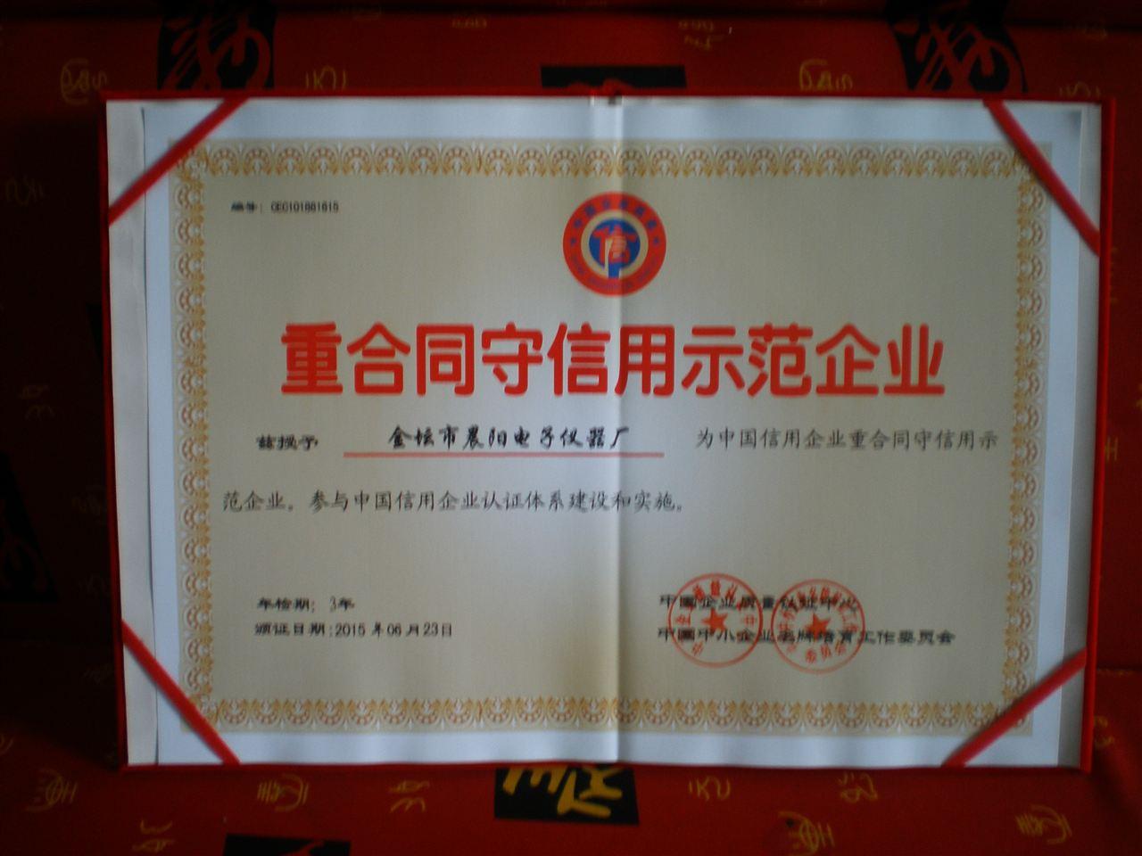 重合同证书