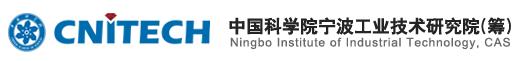 中国科学院宁波材料技术与工程研究所