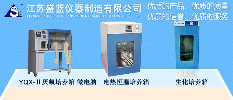 江苏盛蓝仪器制造有限公司