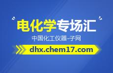 产品分类页面电化学网展示