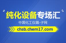 产品分类页面纯化设备网展示