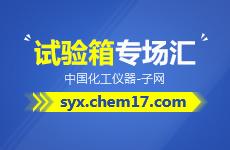 产品分类页面试验箱网展示