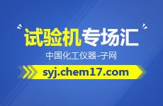 产品分类页面试验机网展示