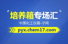 产品分类页面培养箱网展示