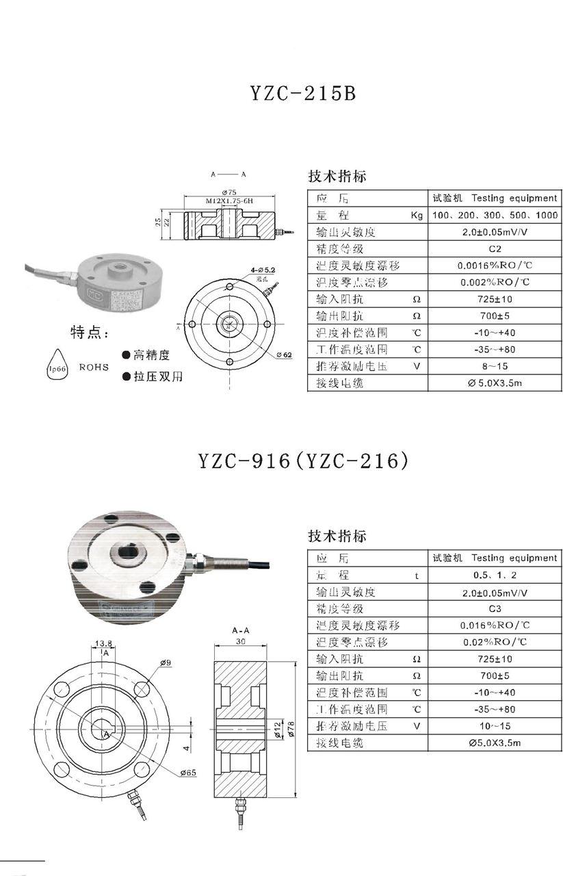 称重传感器接线图yzc-215传感器楚承传感器