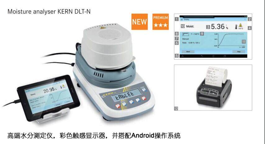 卤素水分测定仪 android操作系统水分测定仪