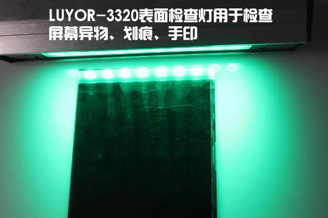 LUYOR-3320检查灯,LUYOR-3320表面瑕疵检查灯利用适合的光纤灯源,在工件表面折射出光路,使得操作员肉眼可识别出工件表面的灰尘、刮痕、毛刺、凹凸、油墨等瑕疵点,取代传统的照明设备 和光学系统机台,直接通过照明光线和肉眼,观测出一般玻璃表面、部件表面的瑕疵,极大的节省了一般工厂的采购成本
