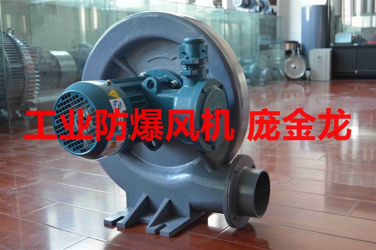 台湾防爆鼓风机-供求商机-上海与鑫机电科技有限公司