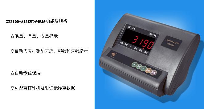 称重显示控制器xk3190