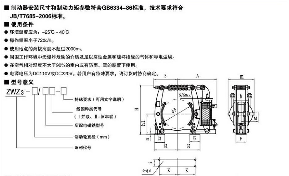 zwz3-800/800-鼓式制动器-无锡凯维联液压机械有限