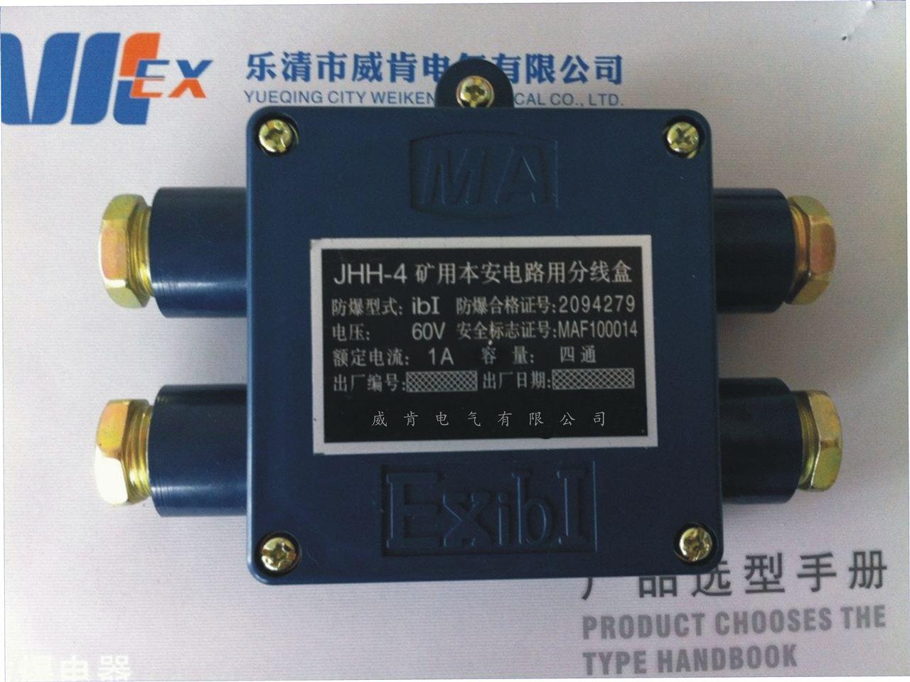 jhh-4矿用本质安全电路接线盒