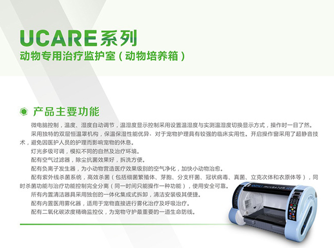 宁波东邦电器有限公司是一家以科技创新,以人为本,服务客户,不断开拓为宗旨的企业,具有智能化高精度控制器研发、智能恒温箱、培养箱、化验仪器、药用仪器、恒温恒湿存储设备规模生产能力的企业。 最新一代的系列智能人工环境箱UCARE系列,是针对家用、医用用户而精心研发的最新设计,融合最强科技,打造出功能百变的医疗、居家百宝箱。 根据您的不同喜好和需求,精心打造出您工作环境或家中所需要的其中一款,通过选购相关附件选项,以下部分产品还可以实现互相变换,让您实现一机多用。