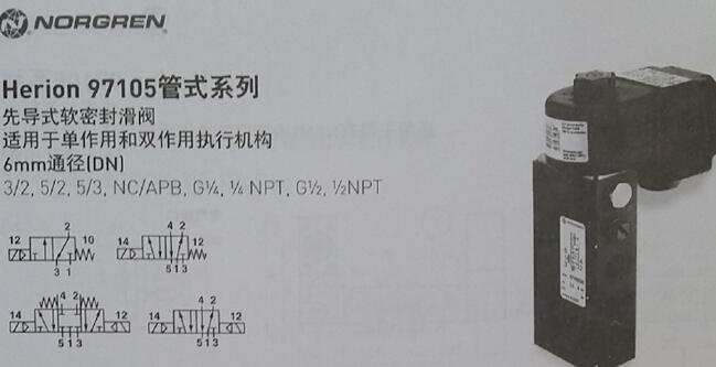 中国区总代理norgren二位五通电磁阀