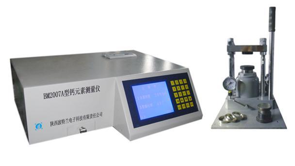 07A型钙元素分析仪