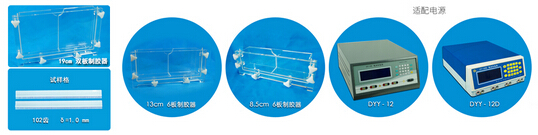 高通量DNA测序电泳仪(槽)DYCZ-20G