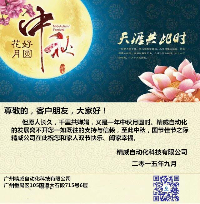 精威自动化---中秋节,国庆节放假通知