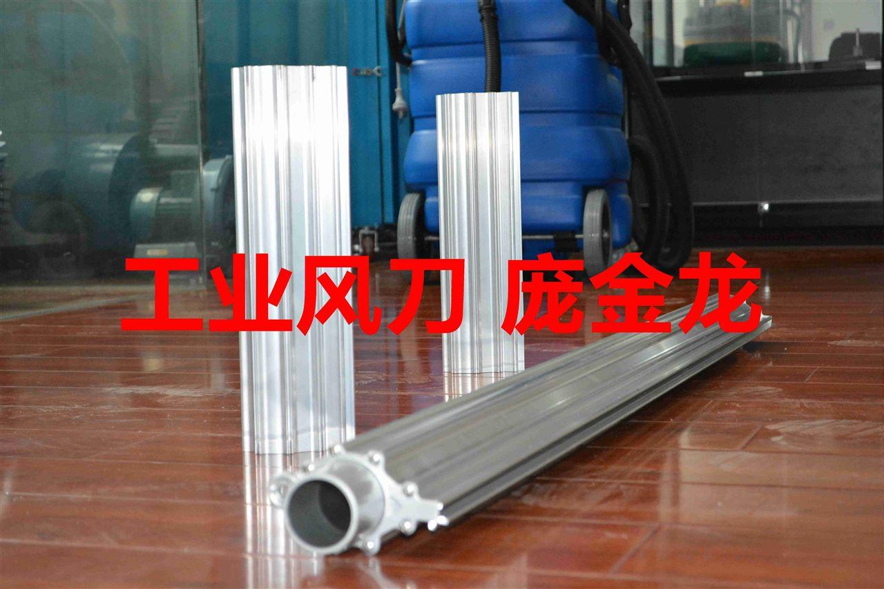 铝合金材质风刀 铝合金材质风刀是一种新型的气源发生设备,选用高强度、抗疲劳优质铝合金材料为主要材料,它具有结构紧凑,体积小重量轻等特点,旋涡气泵采用专用电机直联式,不需要任何变速机构,由于其结构简单,传动形式直接,所以还具有噪音低、耗能省、性能稳定,维修方便等优点,而且送出的气源无水、无油、温升低,这是其他气源设备不能比拟的。
