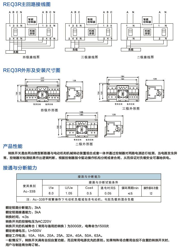 q3r-63a/3p 微断型双电源自动转换开关 小型微断型双电源