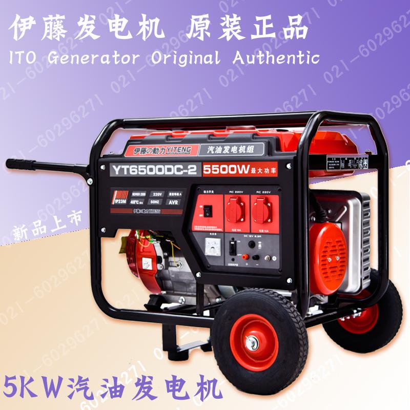 电瓶启动5kw小型汽油发电机