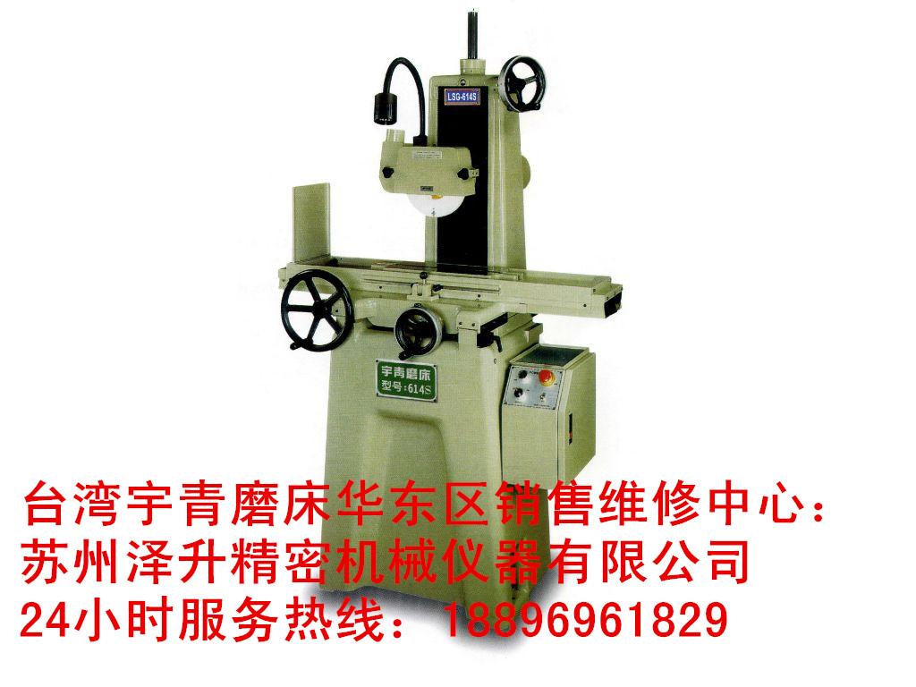 宇青磨床|ysg-614/614s/618/618s磨床是高精密平面