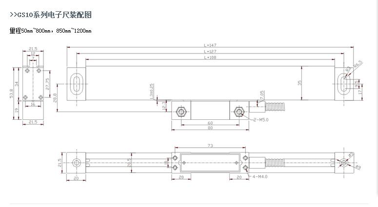 怡信光栅尺easson超耐久! 国内质量zui好的光栅尺,高端设备必备之选! GS10系列 信号为TTL (单驱) 分辨率0.005MM 数据线标配3米线 9DB接口。量程50MM-1200MM,每50MM一个规格。 GS11系列 信号为TTL (单驱) 分辨率0.001MM 数据线标配3米线 9DB接口。量程50MM-1000MM,每50MM一个规格。 GS12系列 信号为RS422 (双驱) 分辨率0.
