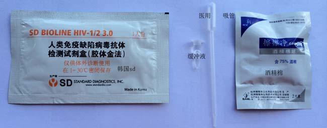爱滋试纸用唾液血液同时检测会检测阳性的几率
