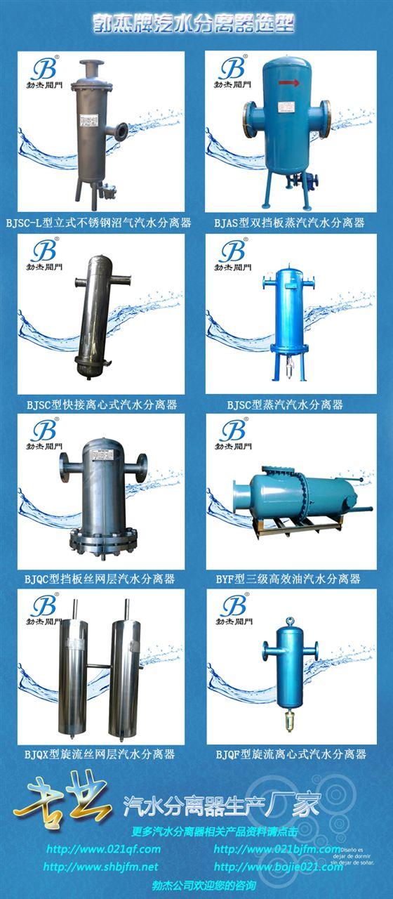 汽水分離器