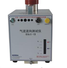 气体流向测试仪