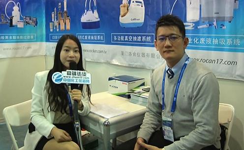 全球实验室真空过滤设备的洛科仪器亮相CHINA LAB