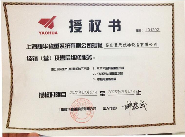 耀华授权书-荣誉证书-昆山巨天仪器设备g58螺纹直通接头图片