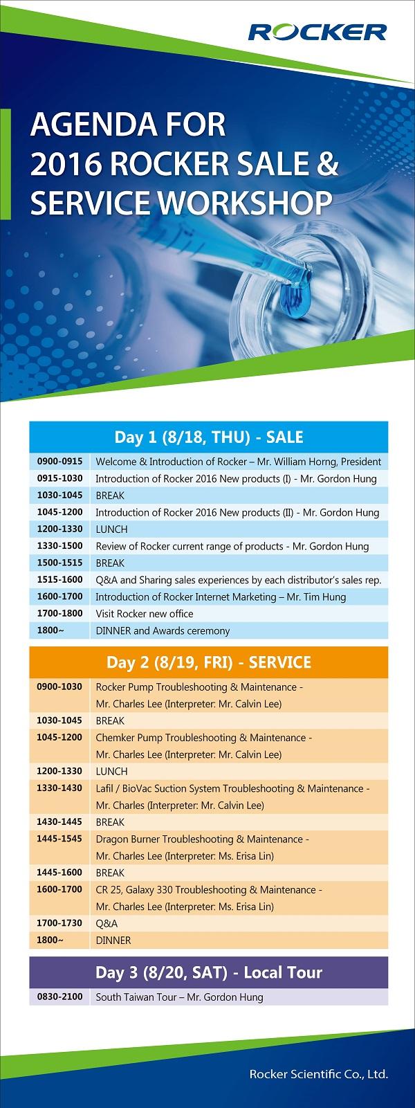 洛科仪器 2016 Sales & Service Workshop 全球经销商大会