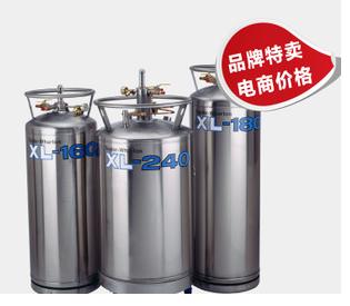 低压液氮罐(泰来华顿) 型号:XL-240