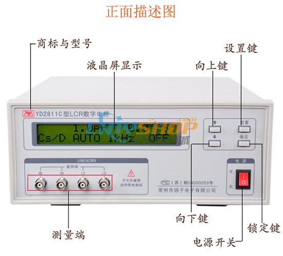 常州扬子YD2811C 数字电桥