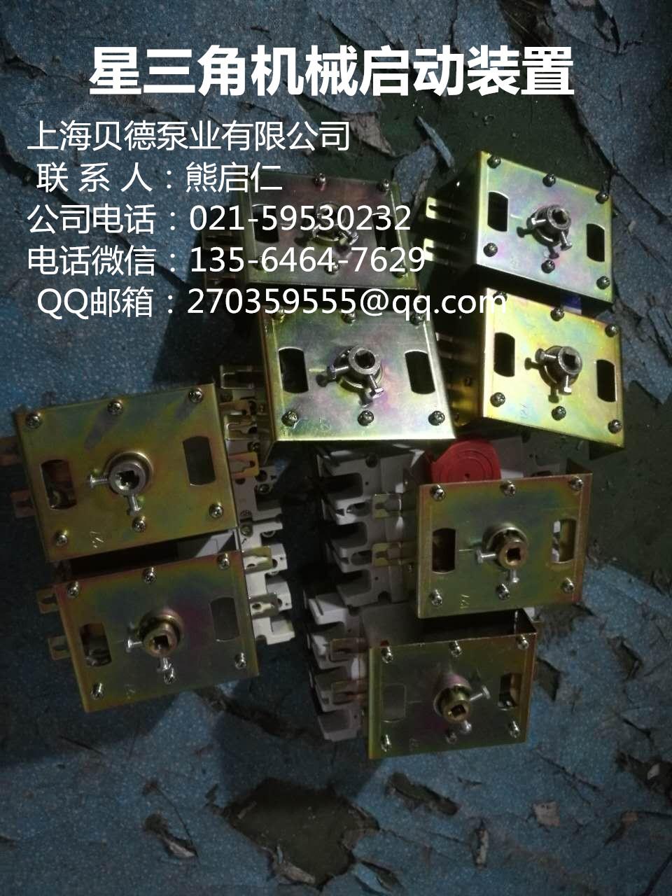 bdj-63m/800m-6-bdj-63m/800m-6星三角消防机械应急启动装置