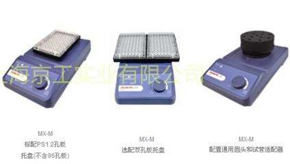 大龙96孔板混匀仪MX-M