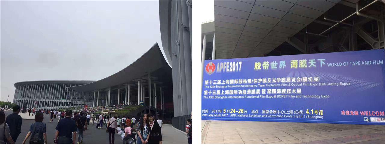 第十三届上海国际胶粘带与薄膜展