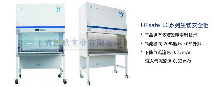 <strong><strong><strong>力康HFsafe-900LC生物安全柜 A2型生物安全柜工作原理</strong></strong></strong>