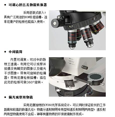 尼康生物显微镜 ECLIPSE LV100N POL偏光显微镜特点